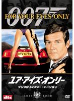 007 ユア・アイズ・オンリー デジタル・リマスター・バージョン