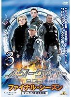 スターゲイト SG-1 ファイナル・シーズン Vol.3