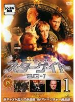 スターゲイト SG-1 シーズン6 Vol.1