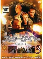 スターゲイト SG-1 シーズン6 Vol.3