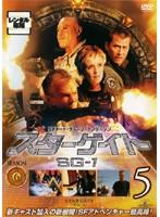 スターゲイト SG-1 シーズン6 Vol.5