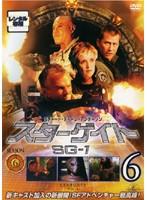 スターゲイト SG-1 シーズン6 Vol.6