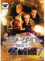スターゲイト SG-1 シーズン6 Vol.7