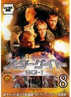 スターゲイト SG-1 シーズン6 Vol.8