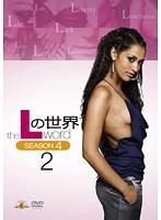 Lの世界 シーズン4 Vol.2