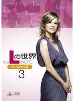 Lの世界 シーズン4 Vol.3