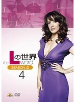 Lの世界 シーズン4 Vol.4