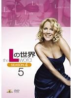 Lの世界 シーズン4 Vol.5