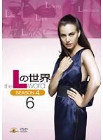 Lの世界 シーズン4 Vol.6