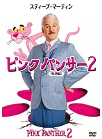 ピンクパンサー2 <特別編>