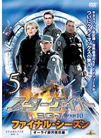 スターゲイト SG-1 ファイナル・シーズン Vol.5