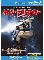 キング オブ デストロイヤー コナンPART2 (ブルーレイディスク)