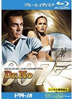 007 ドクター・ノオ (ブルーレイディスク)