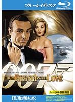 007 ロシアより愛をこめて (ブルーレイディスク)