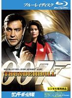 007 サンダーボール作戦 (ブルーレイディスク)