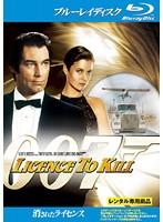 007 消されたライセンス (ブルーレイディスク)