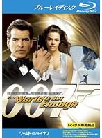 007 ワールド・イズ・ノット・イナフ (ブルーレイディスク)