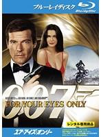 007 ユア・アイズ・オンリー (ブルーレイディスク)