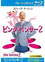 ピンクパンサー2 (ブルーレイディスク)