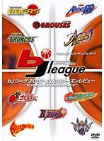 bjリーグTVプレゼンツ bjリーグ2007-2008シーズンレビュー~10stories for championship~