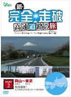 新・完全走破 高速道路の旅 Part II 岡山~東京