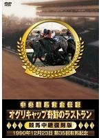 中央競馬黄金伝説 ~オグリキャップ奇跡のラストラン~