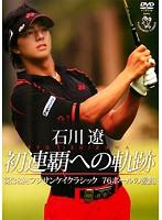 石川遼 初連覇への軌跡 第38回フジサンケイクラシック 激闘の76ホール