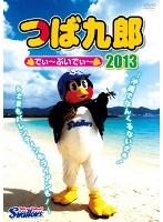 つば九郎でぃ~ぶいでぃ~2013 ~沖縄でなんくるないさぁ!6さまもバレンティンもライアンも!~