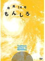 舞台 台風14号 もんしろ(2枚組)