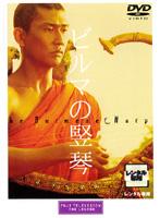 ビルマの竪琴(1985)