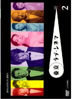 東京ラブ・シネマ 2