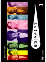 東京ラブ・シネマ 3