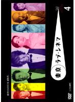 東京ラブ・シネマ 4