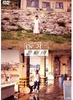 Dr.コトー診療所 スペシャルエディション 2