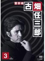 警部補 古畑任三郎 3