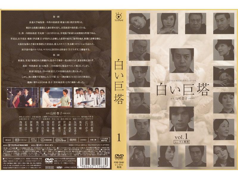 白い巨塔 Vol.1 (唐沢寿明主演)