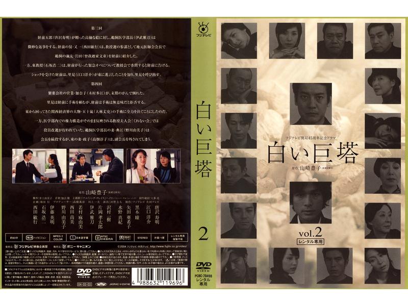 白い巨塔 Vol.2 (唐沢寿明主演)