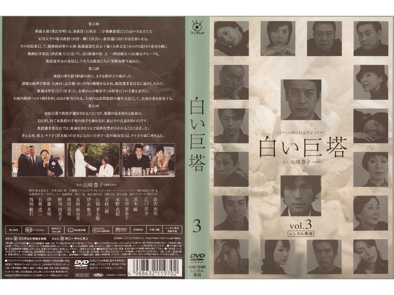 白い巨塔 Vol.3 (唐沢寿明主演)