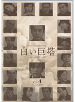 白い巨塔 Vol.4 (唐沢寿明主演)