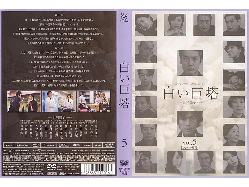 白い巨塔 Vol.5 (唐沢寿明主演)