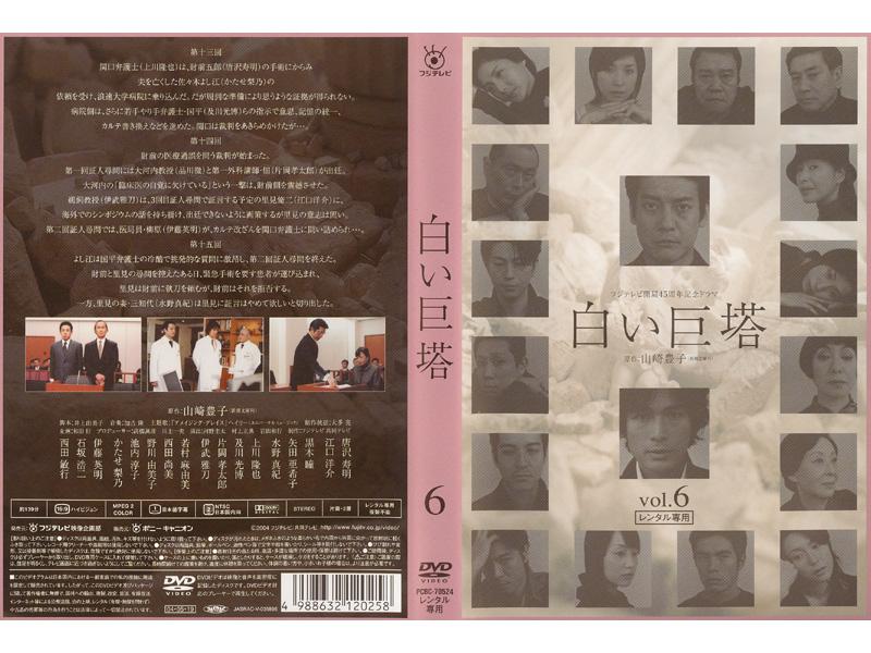 白い巨塔 Vol.6 (唐沢寿明主演)