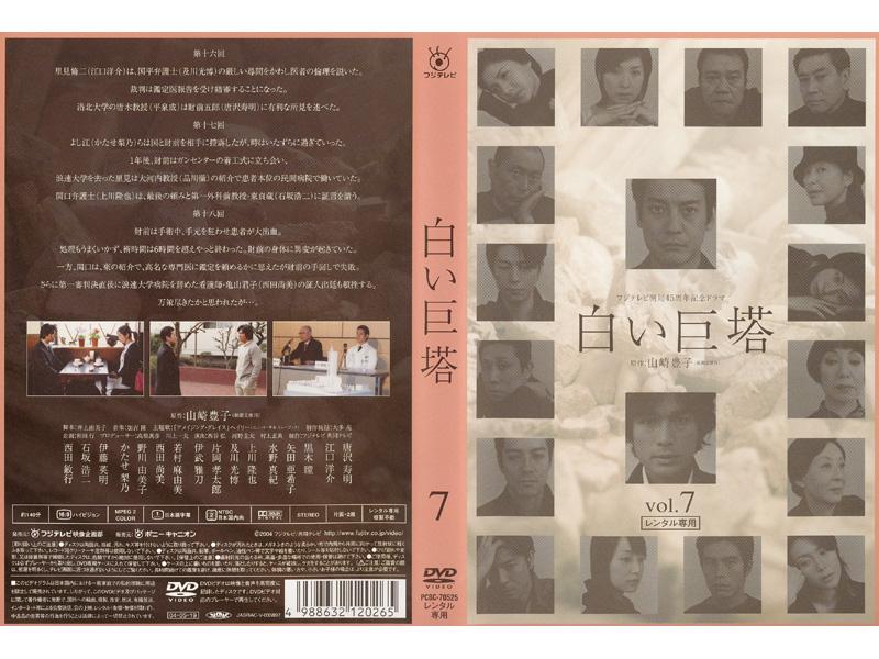 白い巨塔 Vol.7 (唐沢寿明主演)