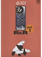 「水10!」ワンナイR&R Vol.1
