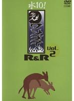 「水10!」ワンナイR&R Vol.2