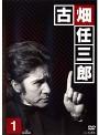 古畑任三郎 3rd season 1