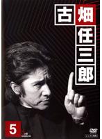 古畑任三郎 3rd season 5