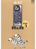 「水10!」ワンナイR&R Vol.3
