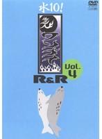 「水10!」ワンナイR&R Vol.4