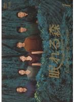 眠れる森 A Sleeping Forest 1