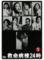 救命病棟24時(第2シリーズ) Vol.1